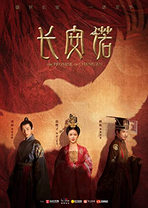 The Promise of Chang'an (Chang An Nuo / 长安诺)