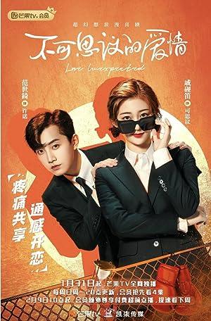 Love Unexpected (Bu Ke Si Yi De Ai Qing / Incredible Love / 不可思议的爱情)