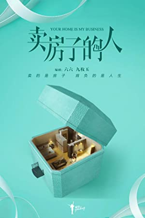 I Will Find You A Better Home (Your Home is My Business / Mai Fang Zi De Ren, An Jia, Home / 卖房子的人)