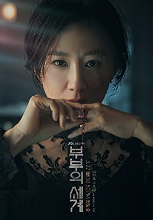 The World of the Married (A World of Married Couple / Couple's World / Boobooui Sekye / 부부의 세계)
