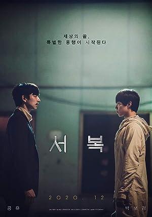 Seobok (서복)