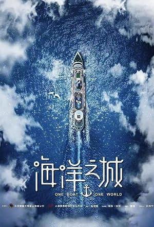 One Boat One World (海洋之城 , Hai Yang Zhi Cheng , Ocean City)